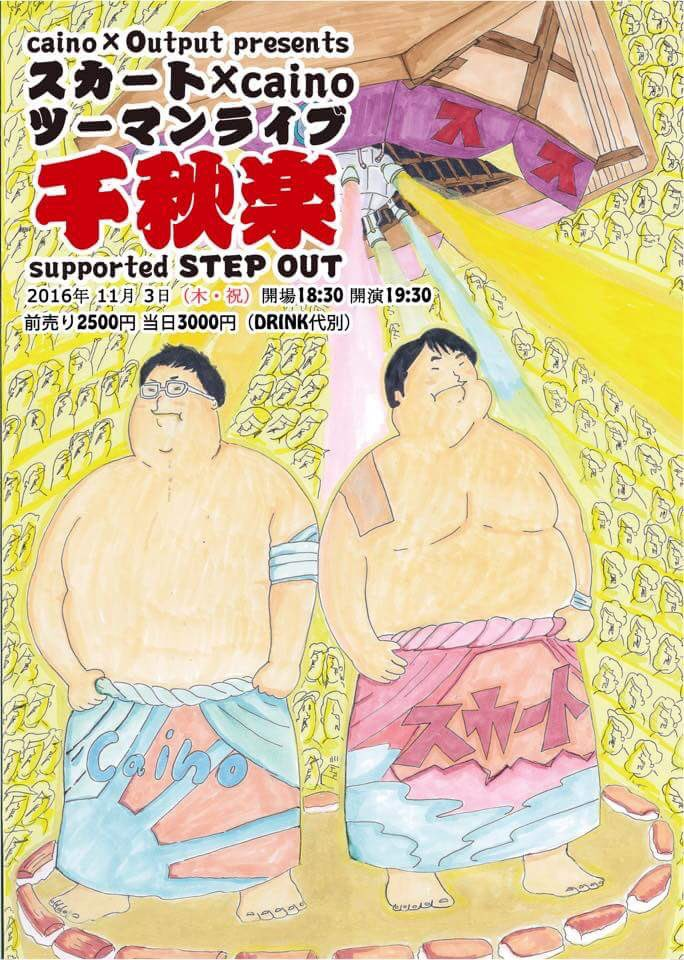 """caino×Output presents 『スカート × caino ツーマンライブ""""千秋楽"""" 』 suported STEPOUT"""