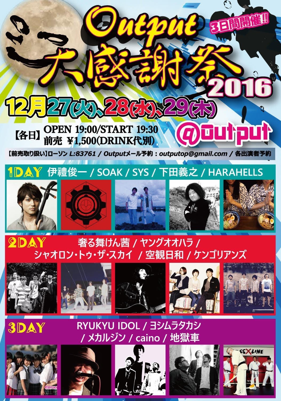 Output PRESENTS 『2016大感謝祭 3DAY』